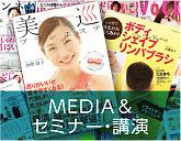 MEDIA & セミナー・講演